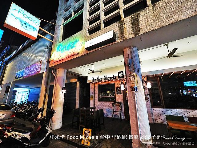 小米卡 Poco Micaela 台中 小酒館 餐廳 17
