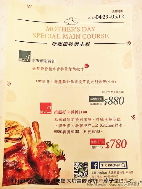 TR Kitchen 台中 義法餐廳 大坑美食 沙坑 33