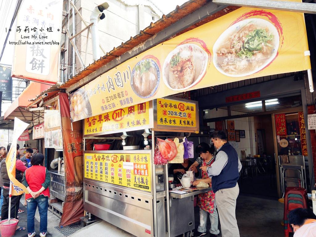 彰化溪湖伴手禮推薦古早味肉圓川70年老店 (1)