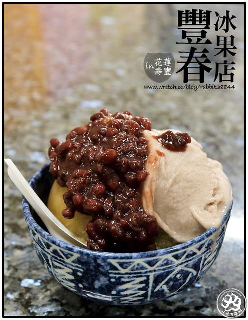 花蓮壽豐六十年老店豐春冰果店-甘蔗冰 (2)