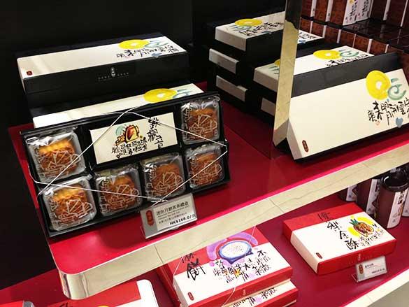 香港土産・奇華餅家