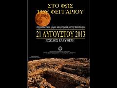 Στο φως του φεγγαριού της Αρχαίας Πασσαρώνας