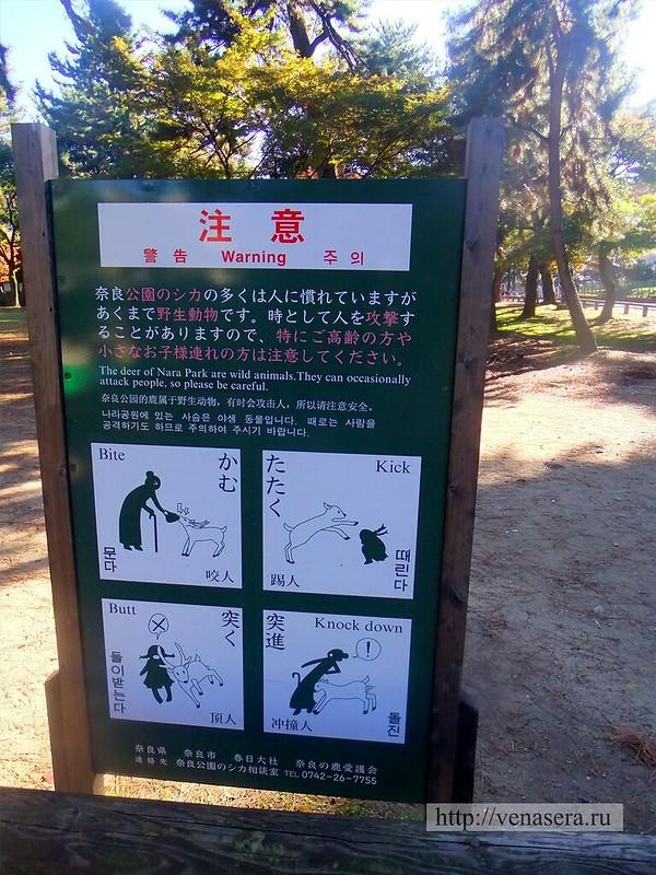 Еще предупреждающий знак