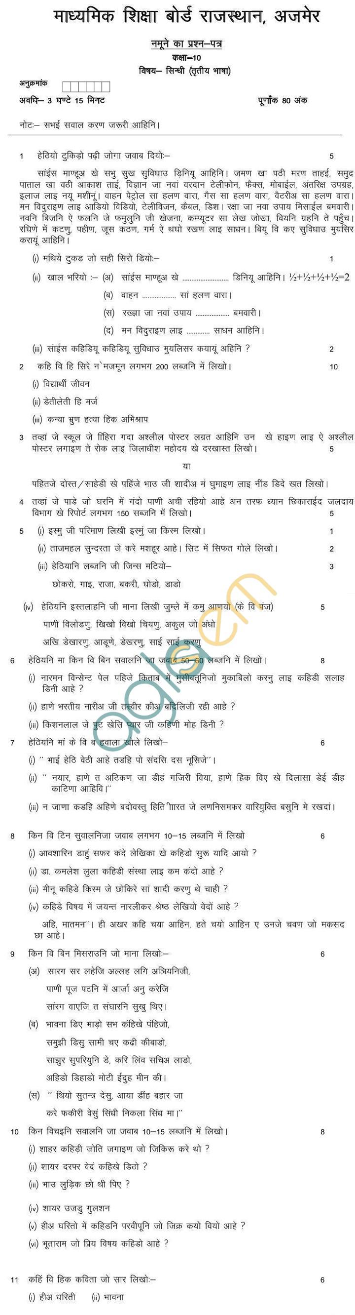 Rajasthan Board Class 10Sindhi T. L.Model Question Paper