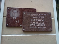 Photo of Red plaque № 28060