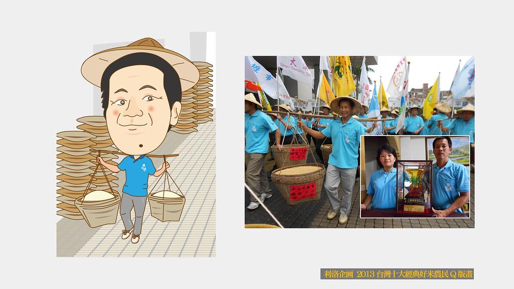 2013台灣十大經典好米-桃園縣平鎮市農會-莊玉城