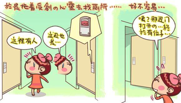 搞笑圖文水瓶女王3