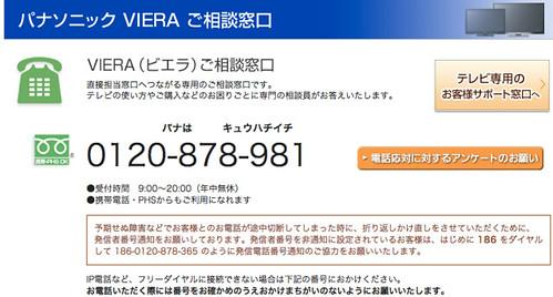 プラズマ/液晶テレビ VIERA(ビエラ)ご相談窓口 | サポート[個人のお客様]| Panasonic