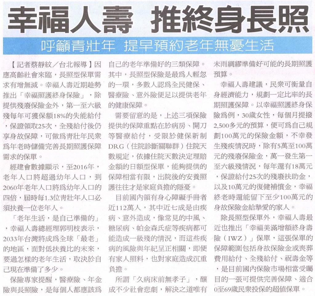 20140113[經濟日報]幸福人壽 推終身長照--呼籲青壯年 提早預約老年無憂生活