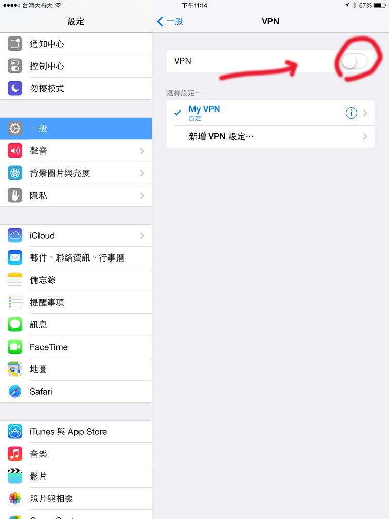 iOS 7 設定 VPN 教學 @3C 達人廖阿輝