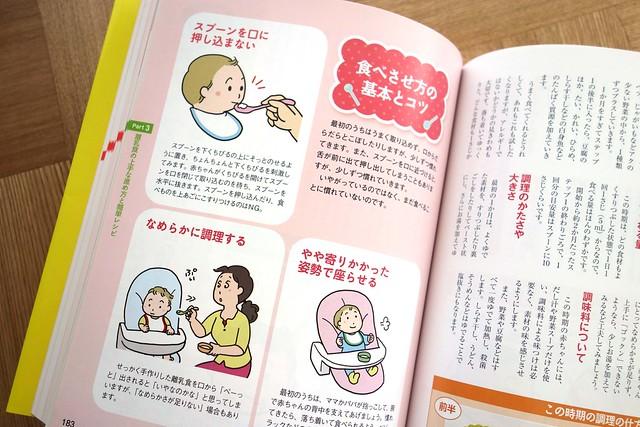 法研「らくらく育児百科」 3