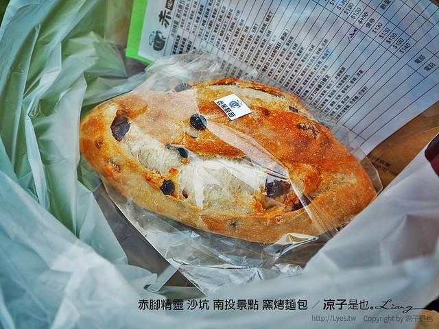 赤腳精靈 沙坑 南投景點 窯烤麵包 10