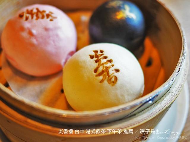 炎香樓 台中 港式飲茶 下午茶 推薦 59