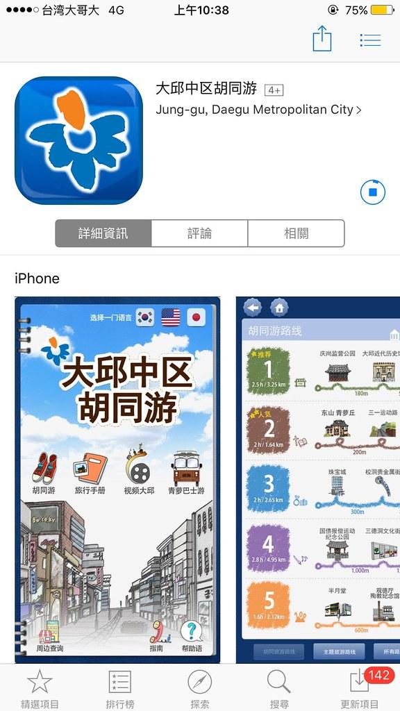 大邱中區胡同app
