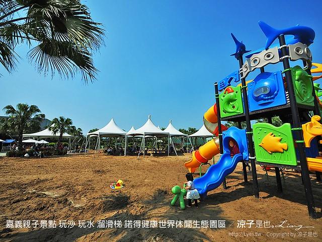 嘉義親子景點 玩沙 玩水 溜滑梯 諾得健康世界休閒生態園區 12
