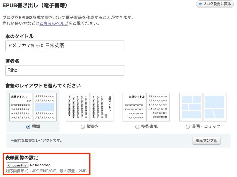 Livedoor Blog - Epub 2