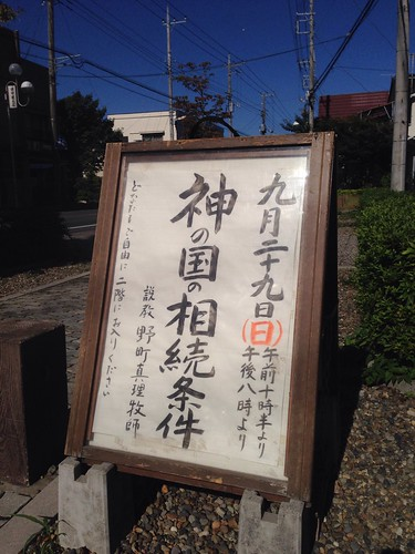 神の国の相続条件 by nomachishinri