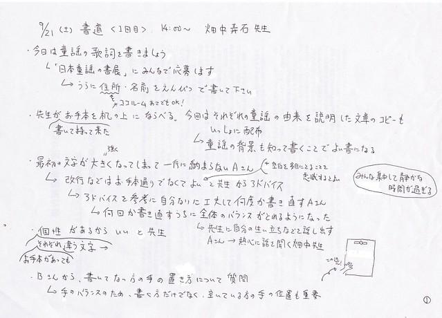 釜芸書道第1回No120130928