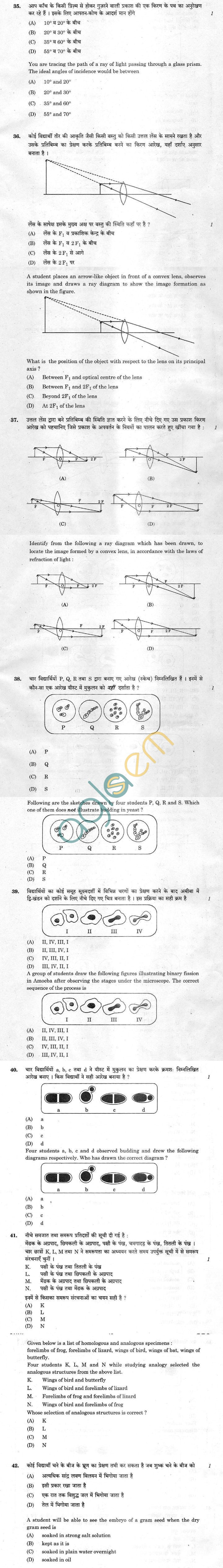 CBSE Compartment Exam 2013 Class X Question Paper -Science