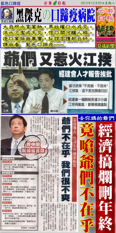 131203芒果日報--口蹄新聞--經濟搞爛刪年終,竟嗆爺們不在乎