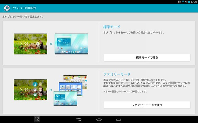 Screenshot_2013-12-28-17-28-50
