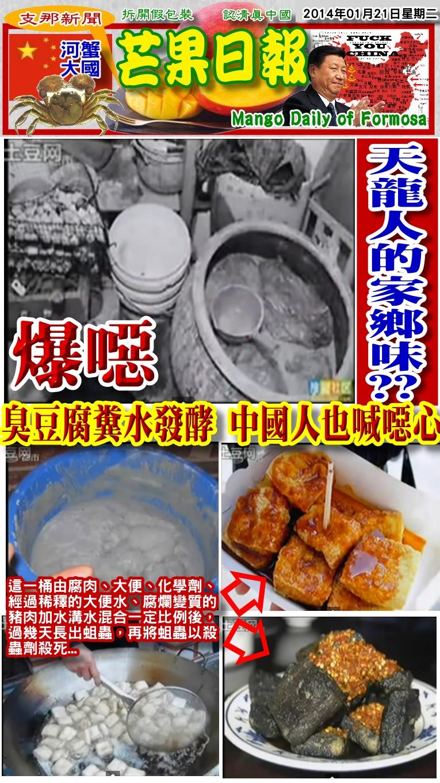 140121芒果日報--支那新聞--臭豆腐糞水發酵,中國人也喊噁心