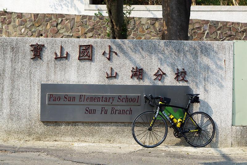 寶山國小山湖分校