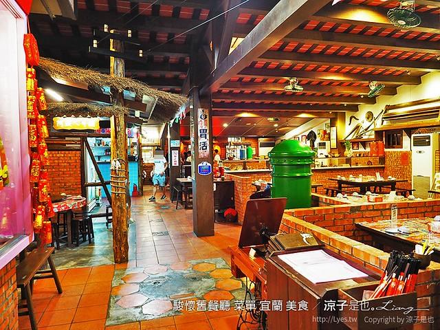 駿懷舊餐廳 菜單 宜蘭 美食 15