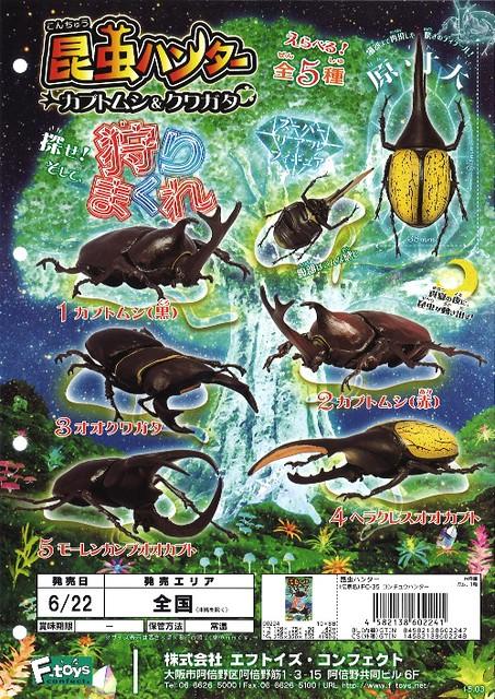 F-TOYS 昆蟲獵人「甲蟲 X 鍬形蟲」盒玩作品!昆虫ハンター カブトムシ×クワガタ(2017)