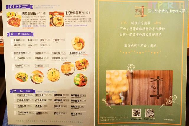 不分手作料理 (3)