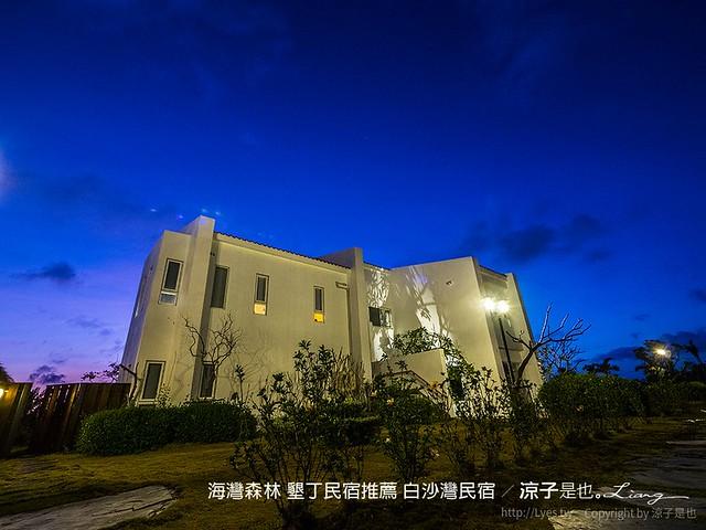 海灣森林 墾丁民宿推薦 白沙灣民宿 1