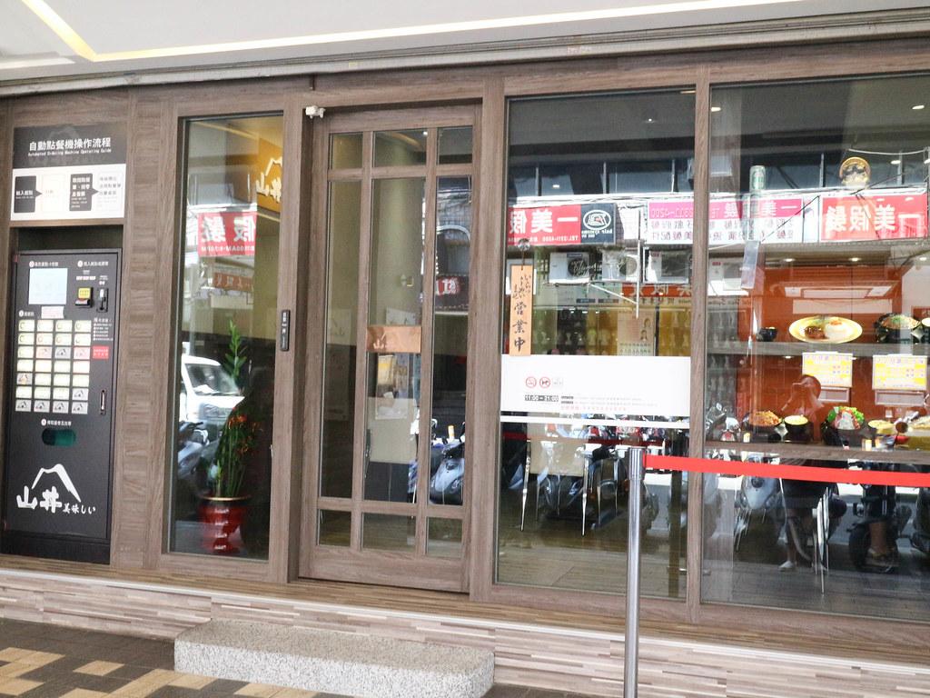 山丼西門店 (26)