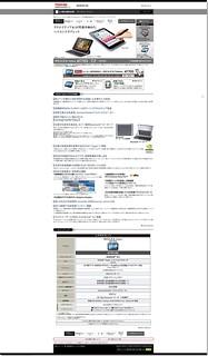 タブレット REGZA Tablet AT703