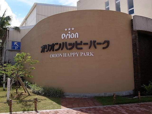 <p>a)オリオンビール工場見学</p>