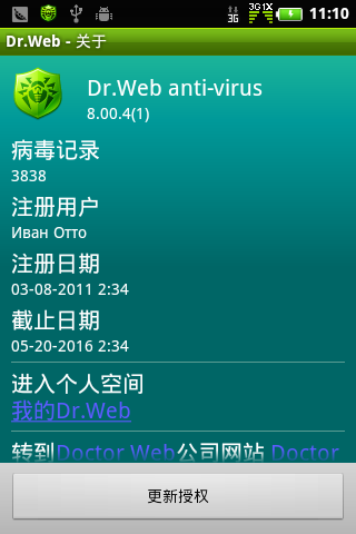 Dr.Web Anti-virus for Android 8.00.4(1)