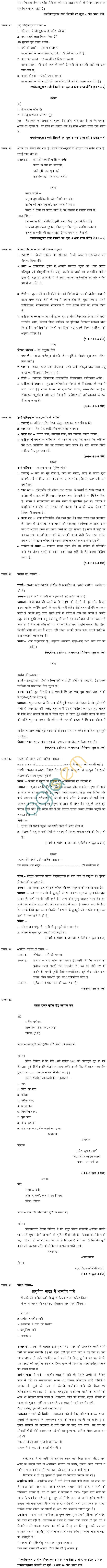 MP Board Class XII Hindi Special Model Questions & Answers - Set 1