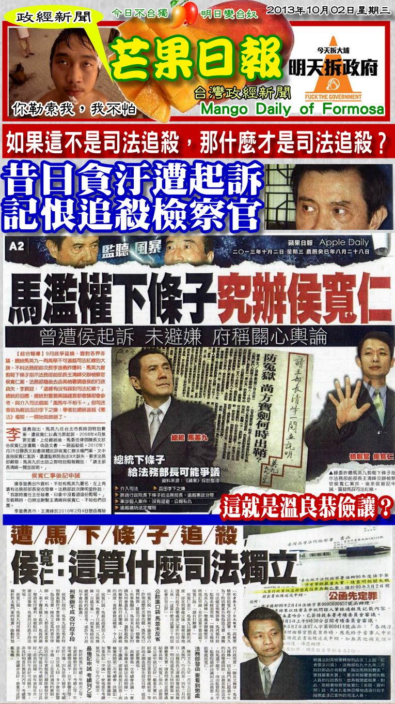 131002芒果日報--政經新聞--昔日貪汙遭起訴,記恨追殺檢察官