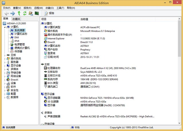 AIDA64 Business Edition 3.20.2600 注册机