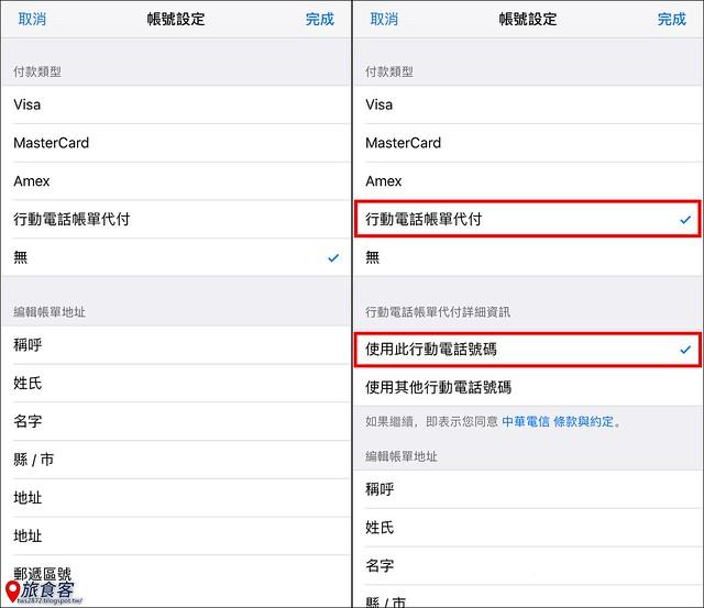 iPhone 帳單_03
