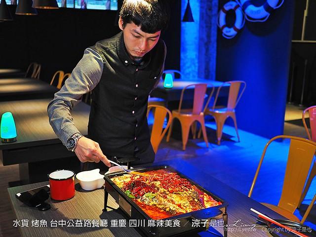 水貨 烤魚 台中公益路餐廳 重慶 四川 麻辣美食 8