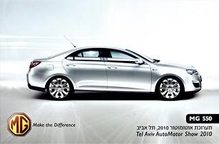 2010 MG 550 (Israeli postcard)