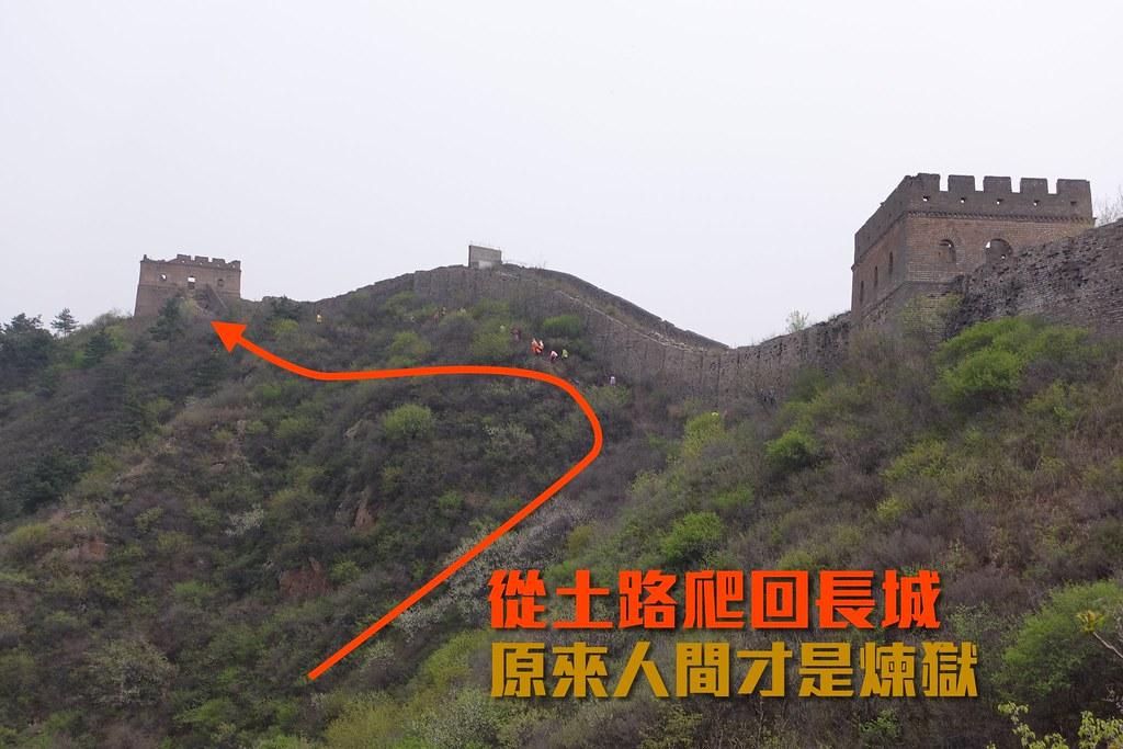 北京金山嶺長城馬拉松-110