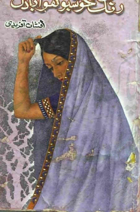 Rang Khushboo Hawa Badal is writen by Afshan Afridi Romantic Urdu Novel Online Reading at Urdu Novel Collection. Afshan Afridi is an established writer and writing regularly. The novel Rang Khushboo Hawa Badal also