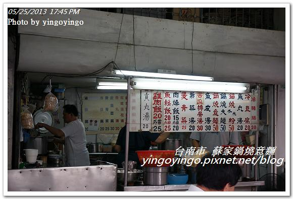 台南市_蘇家鍋燒意麵20130525_DSC03888