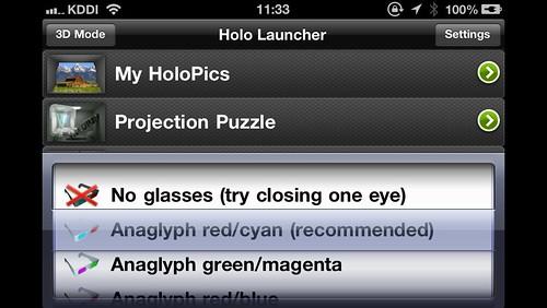 メガネ選択