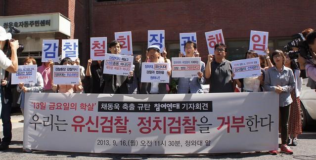 20130916_채동욱 검찰총장 축출 규탄 기자회견 (6)