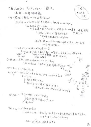 釜芸感情第1回No120130928