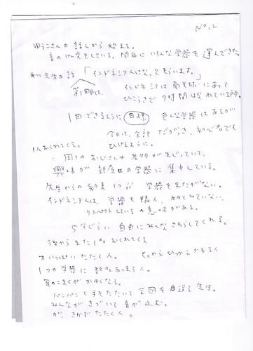 釜芸ガムラン第1回No220130930