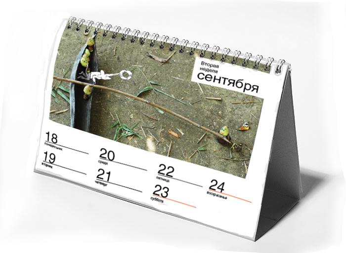 kalendar (1)