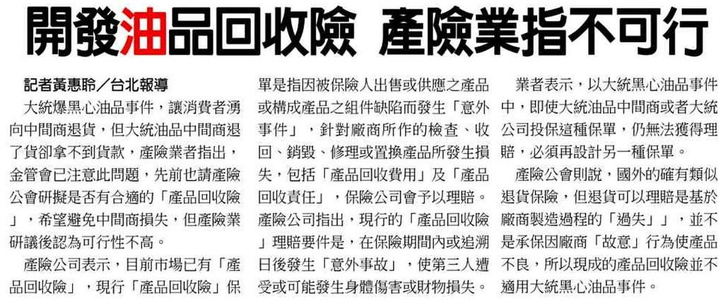 20131119[工商時報]開發油品回收險 產險業指不可行